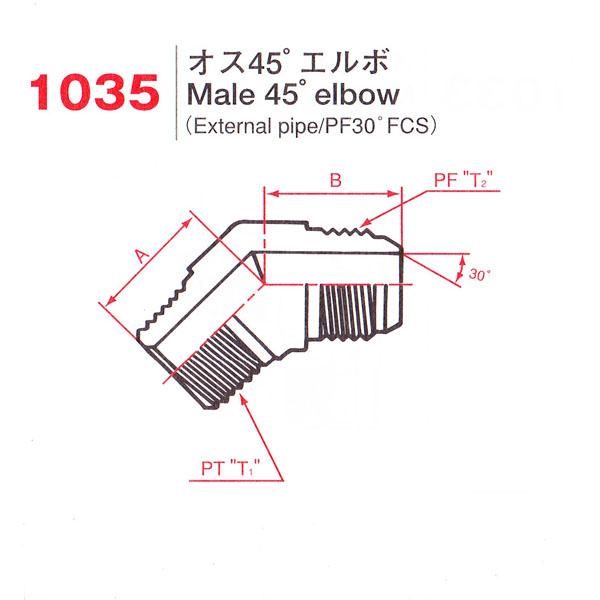 画像1: 1035(同径)  BS:8023 (1)