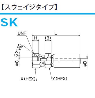 画像1: SK-9/16-04金具(スウェイジタイプ)トヨタリフト向け (1)