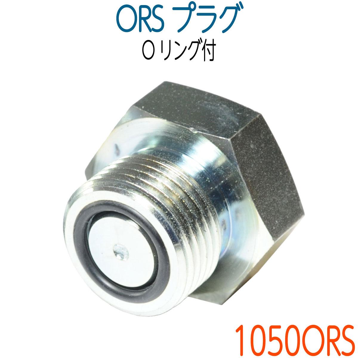 画像1: ORSプラグ 各サイズOリング付 (1)