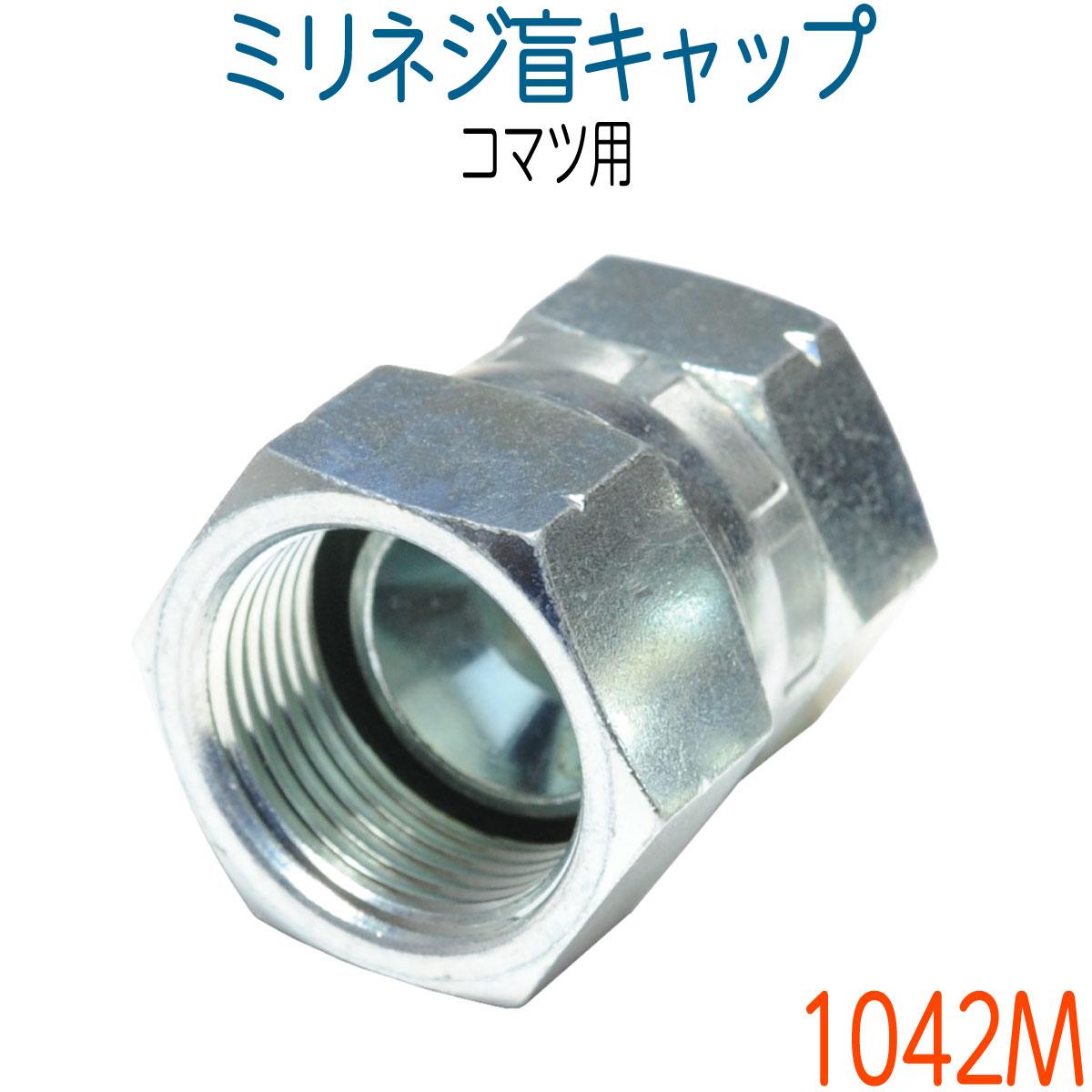 画像1: 1042M ミリネジ盲キャップ (コマツ用)各サイズ  (1)