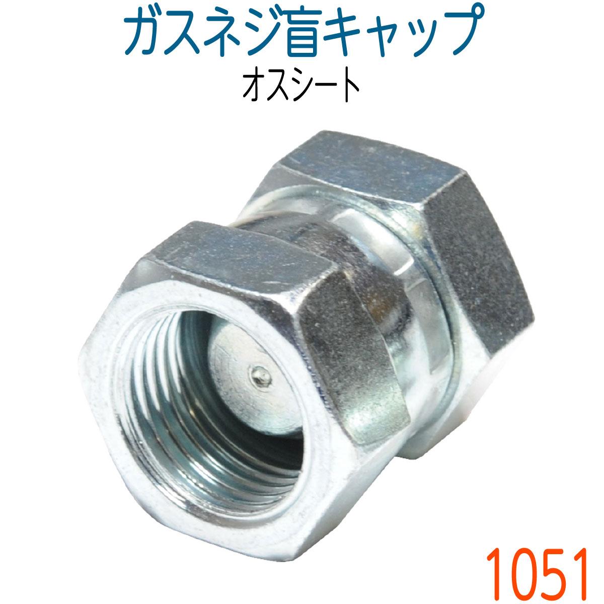 画像1: 1051 ガスネジ盲キャップ(オスシート) 各サイズ  (1)